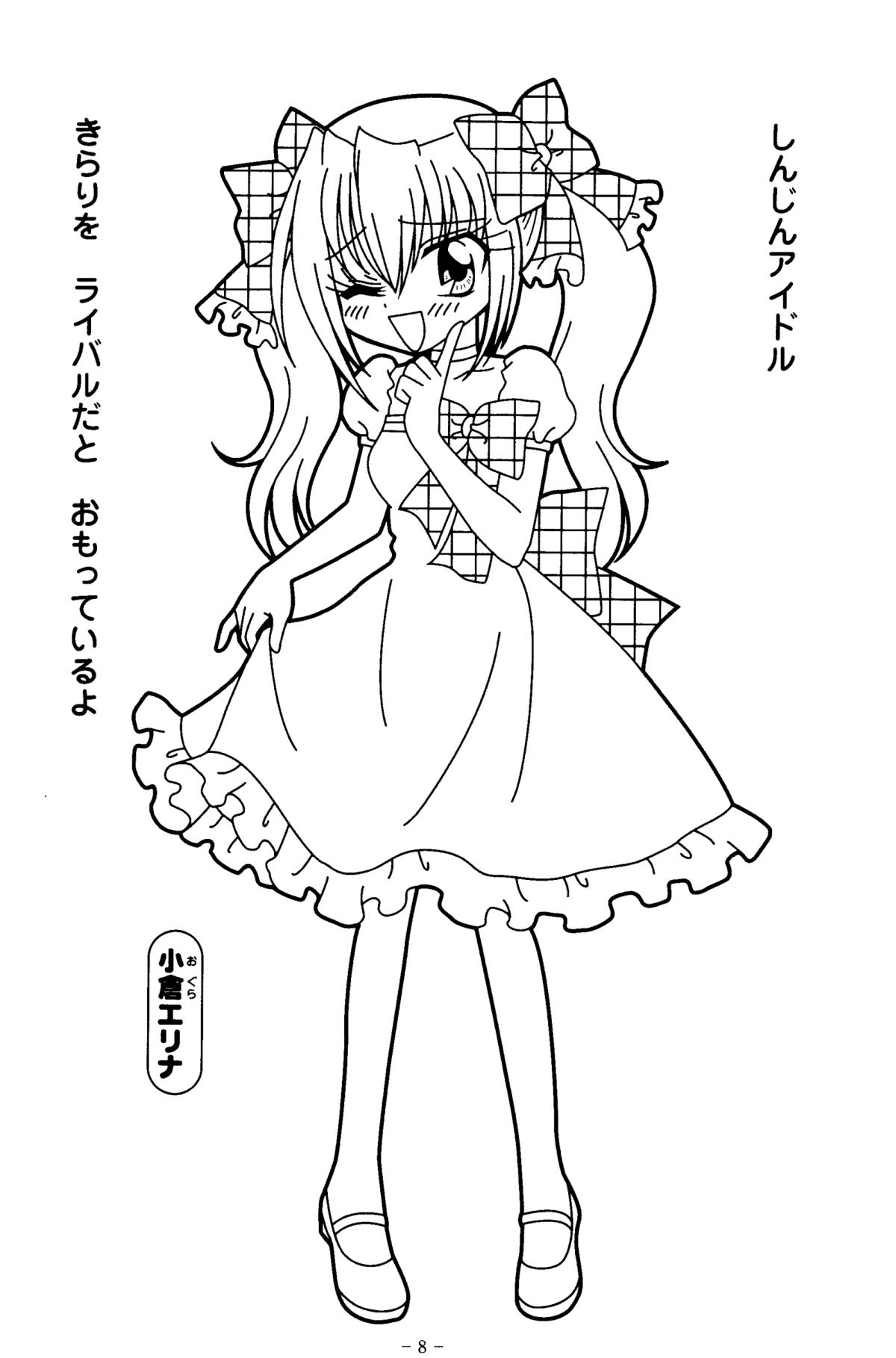 Coloriages Kilari Dessins Animes Album De Coloriages